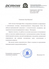 Отзыв ОАО «Астон»